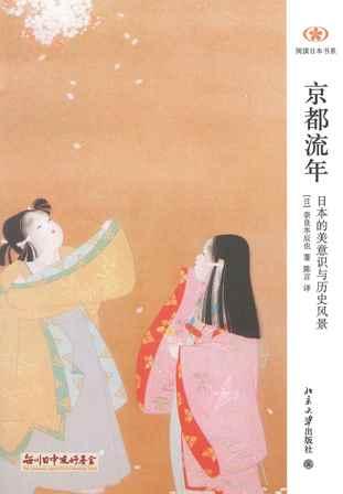 【現代日本紹介図書 032】日本文化論  美意識と歴史的風景