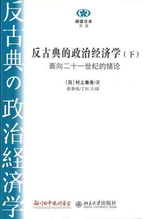 【現代日本紹介図書 035】反古典の政治経済学 下 二十一世紀への序説