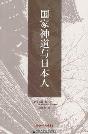 【現代日本紹介図書 045】国家神道と日本人