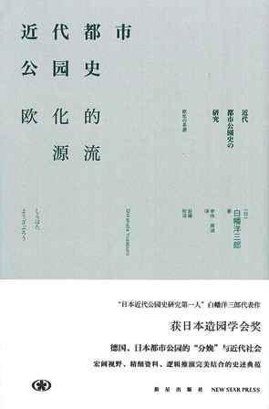 【現代日本紹介図書 046】近代都市公園史の研究 欧化の系譜