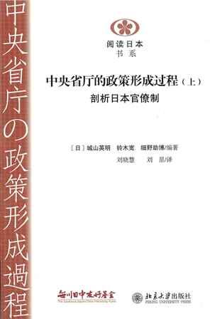 【現代日本紹介図書 049】中央省庁の政策形成過程 日本官僚制の解剖