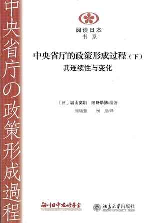 【現代日本紹介図書 049】続・中央省庁の政策形成過程 その持続と変容