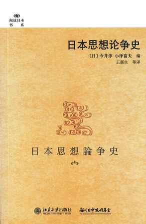 【現代日本紹介図書 050】日本思想論争史