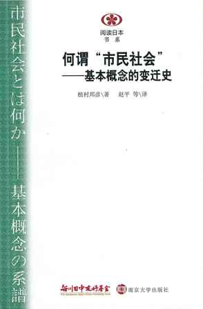 【現代日本紹介図書 056】市民社会とは何か-基本概念の系譜