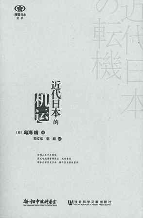 【現代日本紹介図書 057】近代日本の転機
