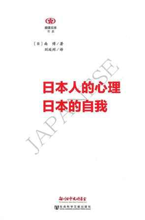 【現代日本紹介図書 058】日本的自我