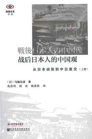 【現代日本紹介図書 059】戦後日本人の中国像-日本敗戦から文化大革命・日中復交まで