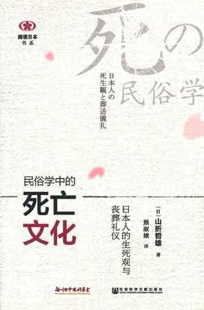 【現代日本紹介図書 062】死の民俗学 日本人の死生観と葬送儀礼