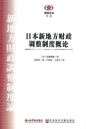【現代日本紹介図書 063】新地方財政調整制度論