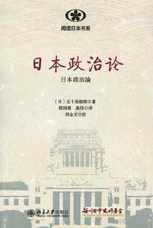 【現代日本紹介図書 065】日本政治論
