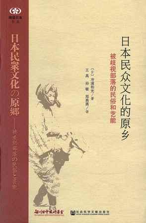 【現代日本紹介図書 069】日本民衆文化の原郷-被差別部落の民俗と芸能