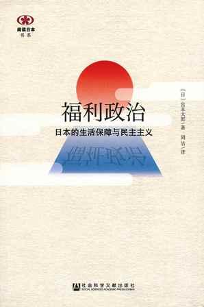 【現代日本紹介図書 070】福祉政治 日本の生活保障とデモクラシー