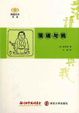 【現代日本紹介図書 071】落語と私