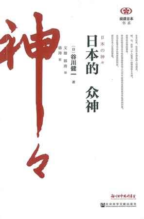 【現代日本紹介図書 076】日本の神々