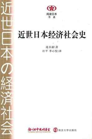 【現代日本紹介図書 077】近世日本の経済社会