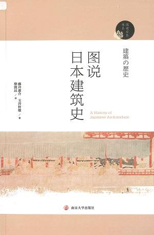 【現代日本紹介図書 079】建築の歴史