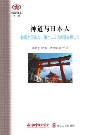 【現代日本紹介図書 080】神道と日本人 魂とこころの源を探して