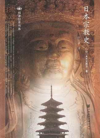 【現代日本紹介図書 083】日本宗教史