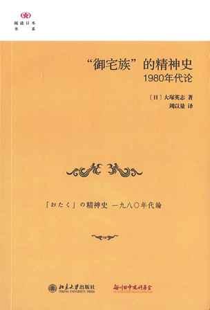 【現代日本紹介図書 084】「おたく」の精神史 一九八〇年代論