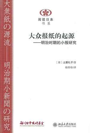 【現代日本紹介図書 085】大衆紙の源流 明治期小新聞の研究