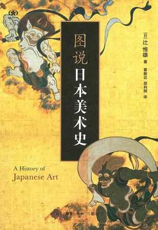 【現代日本紹介図書 088】カラー版日本美術史