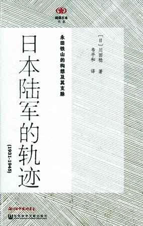 【現代日本紹介図書 091】昭和陸軍の軌跡  永田鉄山の構想とその分岐