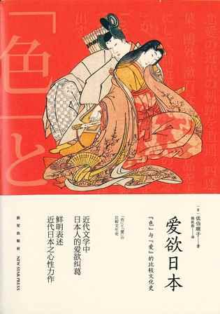 【現代日本紹介図書 094】「色」と「愛」の比較文化史