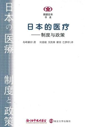【現代日本紹介図書 099】日本の医療  制度と政策
