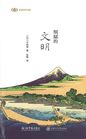 【現代日本紹介図書 101】こまやかな文明・日本
