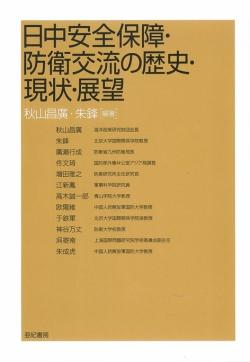 日中安全保障・防衛交流の歴史・現状・展望
