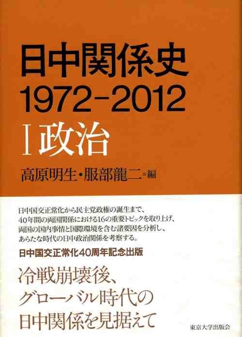 日中関係史 1972-2012 Ⅰ政治