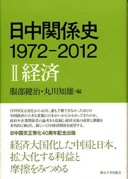 日中関係史 1972-2012 Ⅱ経済