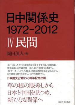 日中関係史 1972-2012 Ⅳ民間