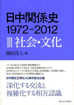 日中関係史 1972-2012 Ⅲ社会・文化