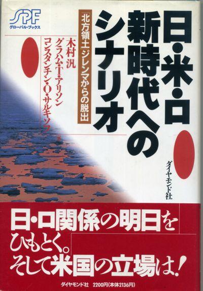 木村汎ほか『日・米・ロ 新時代へのシナリオ』ダイヤモンド社、1993年