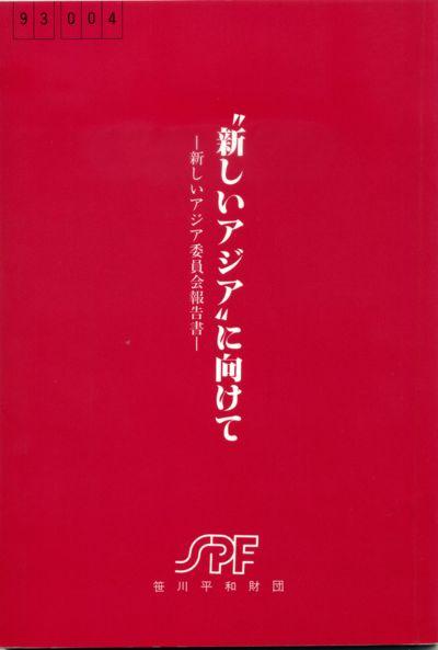 笹川平和財団『