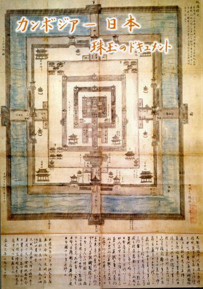 『カンボジア-日本 珠玉のドキュメント』、2001年