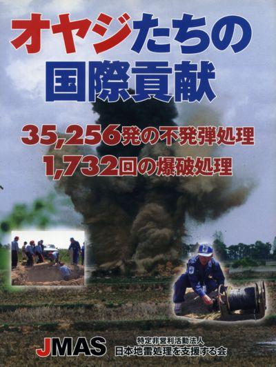 日本地雷処理を支援する会『オヤジたちの国際貢献』、2005年