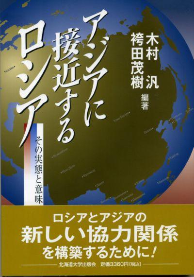木村汎、袴田茂樹『アジアに接近するロシア その実態と意味』北海道大学出版会、2007