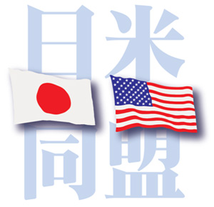 日米修好150年・日米安全保障条...