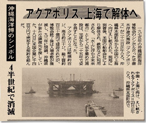 「世界日報」(2000年10月24日朝刊) 解体のために、中国・上海に向けて曳航されるアクアポリ