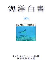 海洋白書刊行