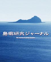 島嶼関連情報の収集・発信