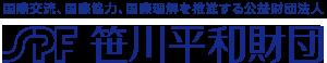 SPF笹川平和財団